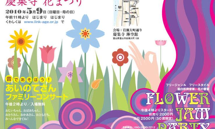 2010年の 慶集寺 花まつり のページをアップ!