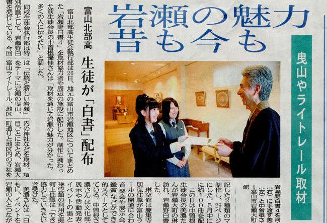 2010年5月27日付 富山新聞より