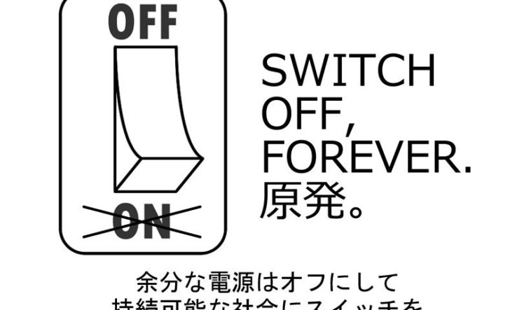 SWITCH OFF,FOREVER. 原発。