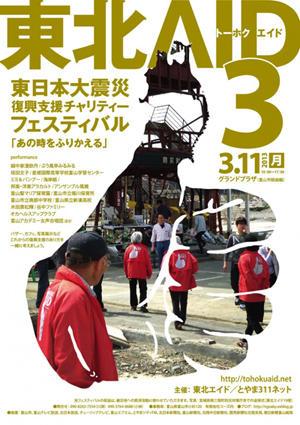 東日本大震災三回忌